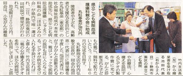 静岡新聞記事